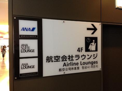 ANA Lounges sign Haneda Airport