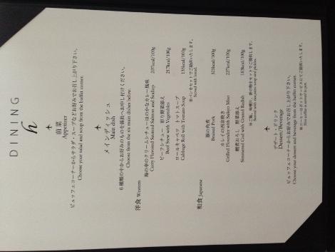 ANA first lounge Haneda restaurant menu