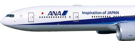 ANA tagline