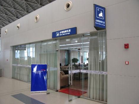 BA lounge at Chengdu airport