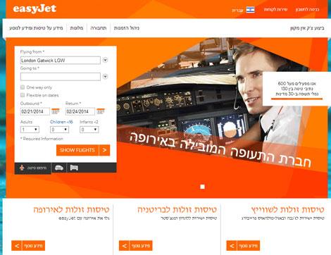 Easyjet Israel