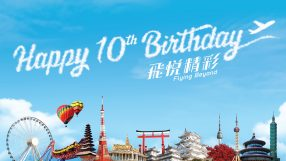 Hong Kong Airlines 10th anniversary