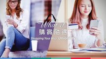 Shopping your way, Unionpay